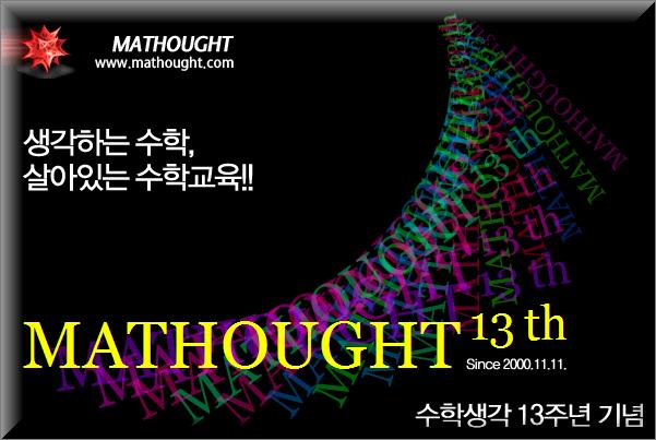 수학생각13주년_기념로고2.png