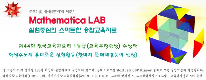 MathematicaLAB(메인화면)_배너(2014.07.20).png