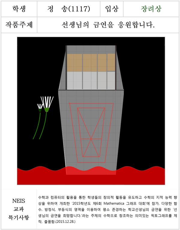600_입상작_004.png