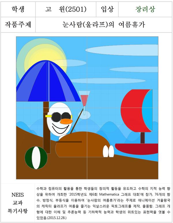 600_입상작_011.png