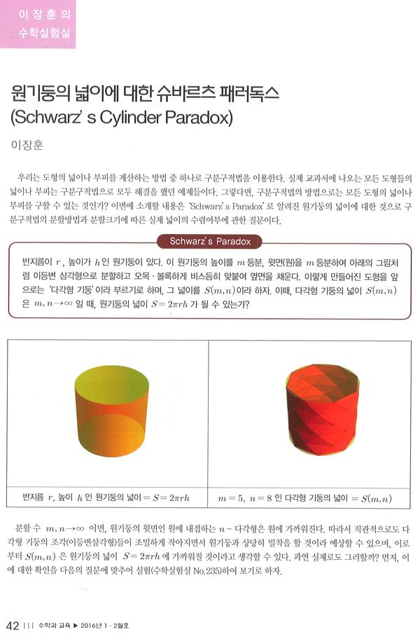 수학과교육 (1).jpg