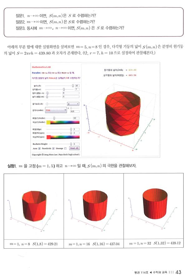 수학과교육 (2).jpg