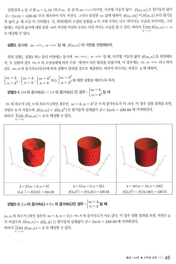 수학과교육 (4).jpg