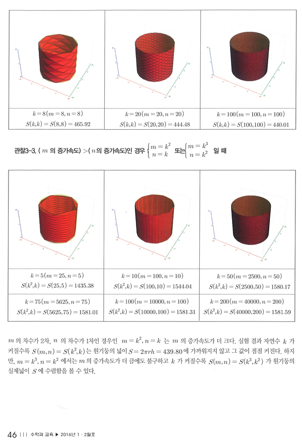 수학과교육 (5).jpg