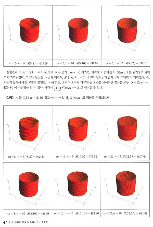 수학과교육 (3).jpg