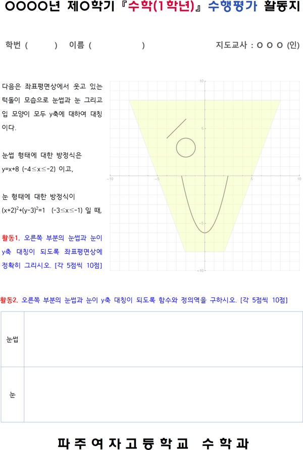 01_600_대칭이동을 이용한 사람얼굴 만들기(수행평가 활동지)001.png